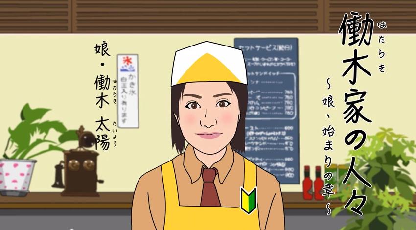 Workin(ワーキン)の2014年度TVCM