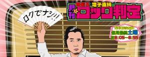 怒髪天 増子直純の月刊☆ロック判定